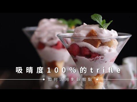 【甜點】吸晴度100%的trifle──如何活用剩餘糕點!