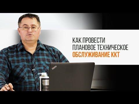 Как провести плановое техническое обслуживание ККТ | Трудяга ТВ