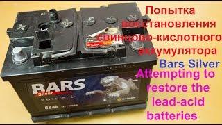 Попытка восстановления свинцово кислотного аккумулятора  Bars 66 Ач
