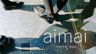 aimai (cover) / 鎖那