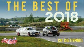 BMW E30 - Лучше за 2018 год СКГ СПБ (Туринг)