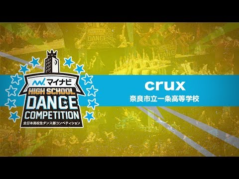 crux(奈良市立一条高等学校)/マイナビHIGH SCHOOL DANCE COMPETITION 2019 関西予選