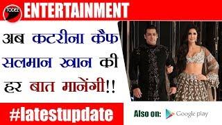 #SalmanKhan के इशारों पर चलती है #Katrinakaif, ये है वजह // News on Salman Khan