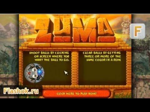 Прямая трансляция игры Zuma