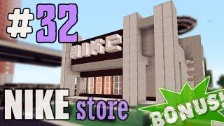 видео: Minecraft - магазин Nike? (Bonus #32)