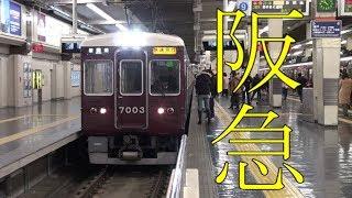 【阪急】快速急行新開地行き入駅など - 梅田他