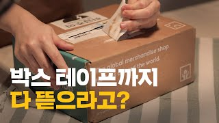 (ENG) 각종 택배 쓰레기 버리는 법(박스, 비닐 완…