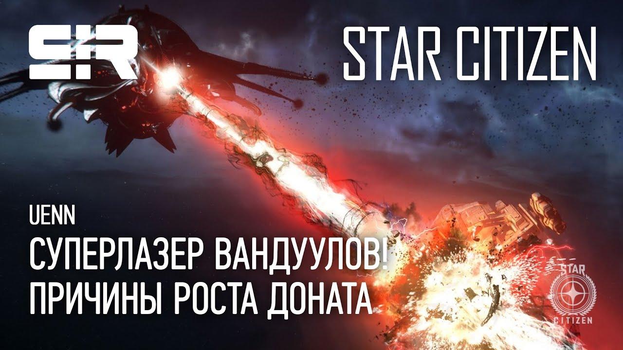 Star Citizen UENN: Суперлазер Вандуулов! | Причины Роста Доната