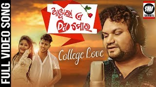 ଆୱାରI ଏ ଦିଲ ମୋର Awara E Dil Mora | Human Sagar New Song | Romantic Song | SkyTouch Music Series