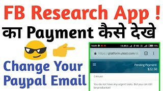 FB Research App में अपना Payment कैसे देखे और PayPal Email Change करे