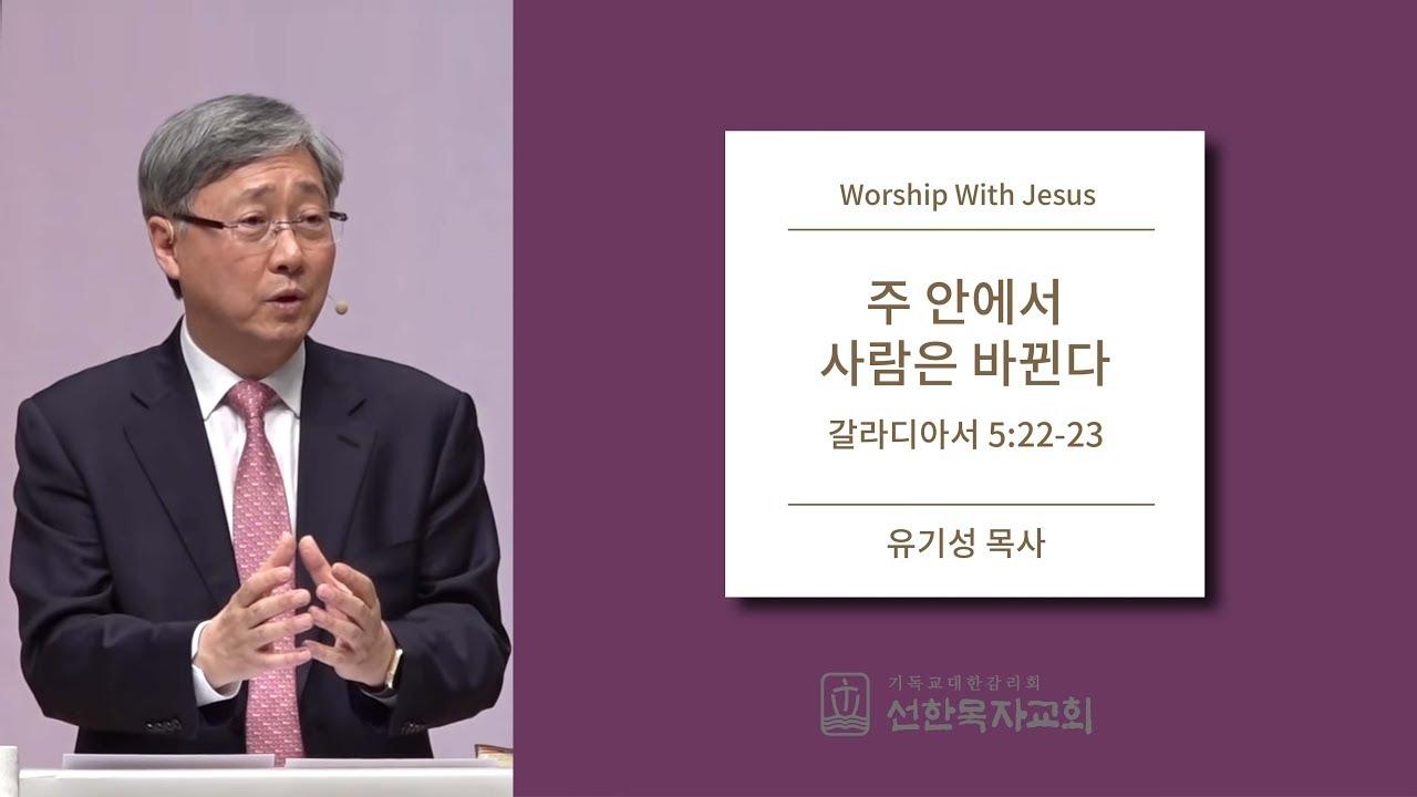 [선한목자교회] 2019년 6월 집회 | Worship with Jesus | 주 안에서 사람은 바뀐다 | 유기성 목사