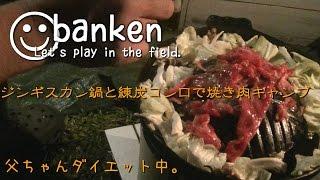 【ファミリーファミリーキャンプ】GWキャンプ第2段・ジンギスカン鍋と練炭コンロで焼き肉 thumbnail