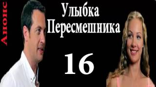 Улыбка пересмешника 16 серия сериал Анонс