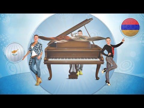 «Имя нарицательное», или «И уточка!».Евровидение-2017. Армения и Кипр