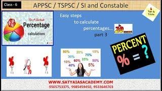 SI/CONSTABLE-ARITHMETIC ONLINE CLASSES IN TELUGU-Percentages