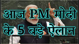 Скачать Today Breaking News आज क म ख य सम च र बड खबर SBI Bank Insurance PM Modi News DLSNews