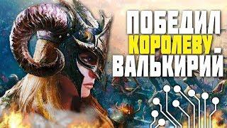 GOD of WAR 4 САМЫЙ СЛОЖНЫЙ БОСС - КОРОЛЕВА ВАЛЬКИРИЙ