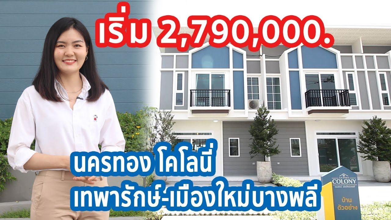 EP.121 รีวิว นครทอง โคโลนี่ เทพารักษ์-เมืองใหม่บางพลี (บางนา-บางบ่อ) ราคาเริ่ม 2.79 ล้านบาท*