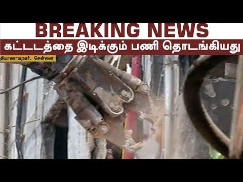 BREAKING NEWS:  சென்னை சில்க்ஸ் கட்டடத்தை இடிக்கும் பணி தொடங்கியது