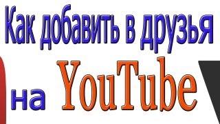 Как добавить в друзья на youtube