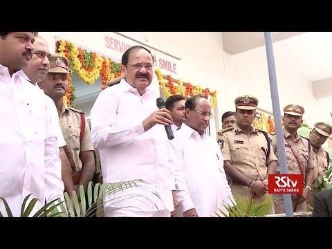 Vice President inaugurates a police station at Atkur Village, Andhra Pradesh