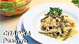 Как готовить Спаржу - Ризотто со Спаржей по итальянски.