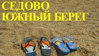Отдых в Седово пляж Южный Берег центр sedovo.io.ua