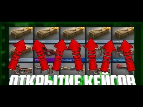 Видео: ОТКРЫТИЕ КЕЙСОВ В СТАНДОФФ 2 // РОЗЫГРЫШ НА СКИНЫ!