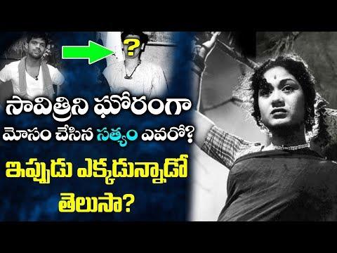 Mahanati latest News : Where Is Mahanati's ''Cheater Satyam'' Now || YOYO Cine Talkies