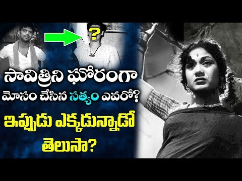 Mahanati latest News : Where Is Mahanati's ''Cheater Satyam'' Now || YOYO Cine Talkies