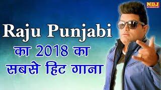 Raju Punjabi Ek Tera Premi Duja Bholenath Ka Sonu GaranpuriaManvi Latest Haryanvi Song 2018