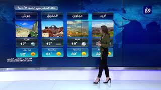 النشرة الجوية الأردنية من رؤيا 16-9-2019 | Jordan Weather