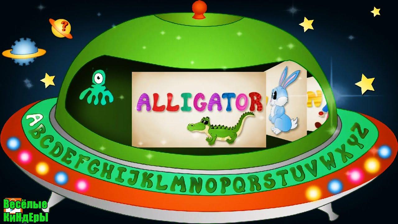 Английский Алфавит Для малышей | Весёлые говорящие буквы ...