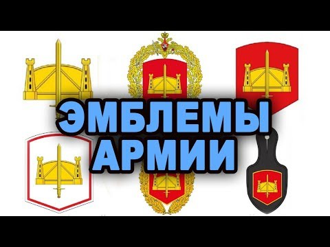 Символика армии России