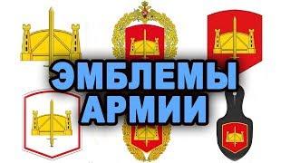 Символіка армії Росії герб родів військ значення емблем нашивки геральдика відео