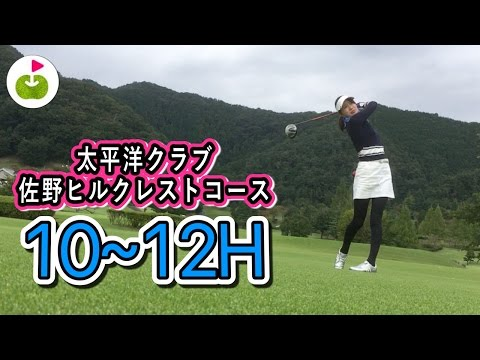 ファーストパットの距離感を大切に。【太平洋クラブ佐野ヒルクレスト】[10-12H] 三枝こころ&あいでゴルフ