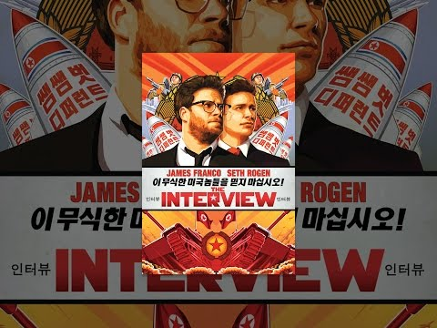 The Interview Mp3