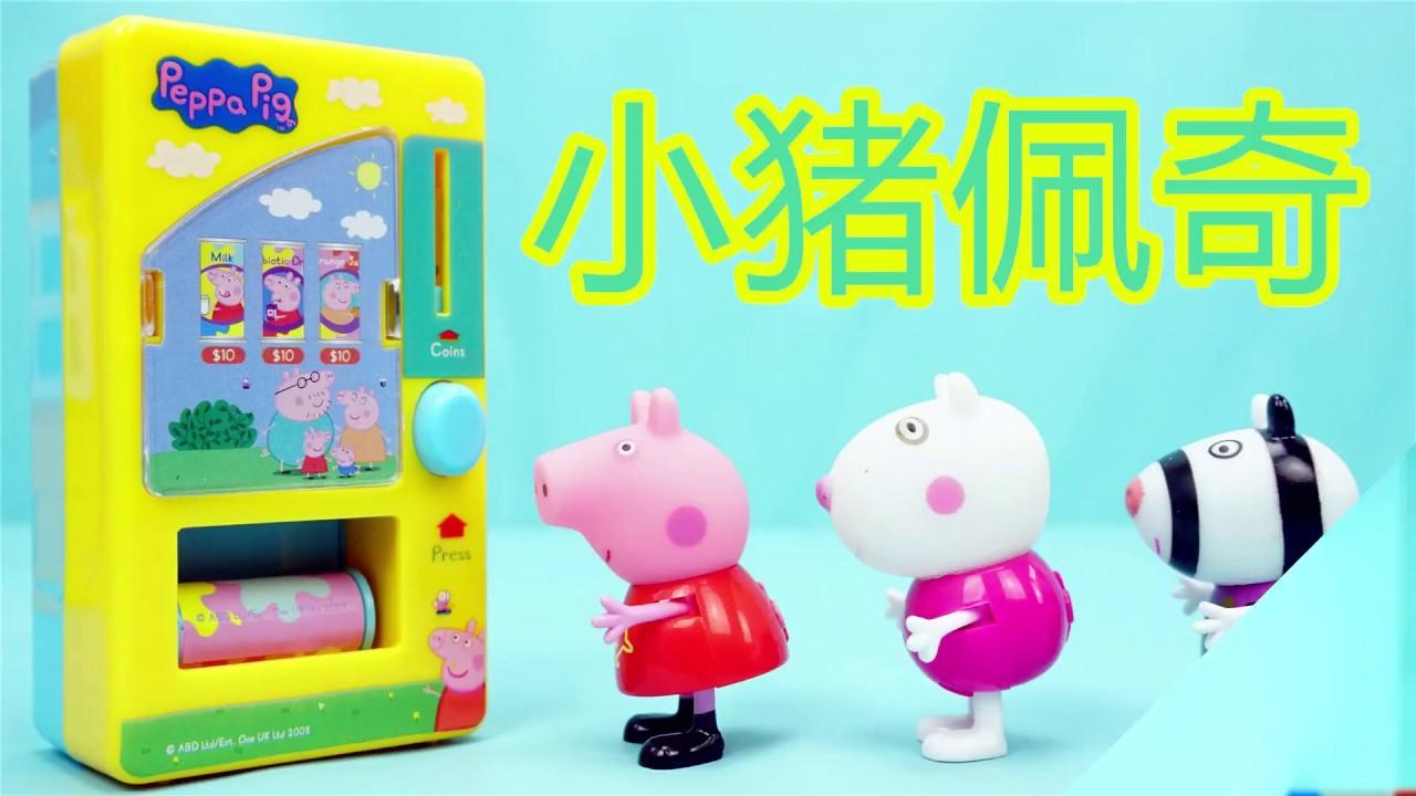 小豬佩琪 迷你氣水機 玩具 粉紅豬小妹 - YouTube