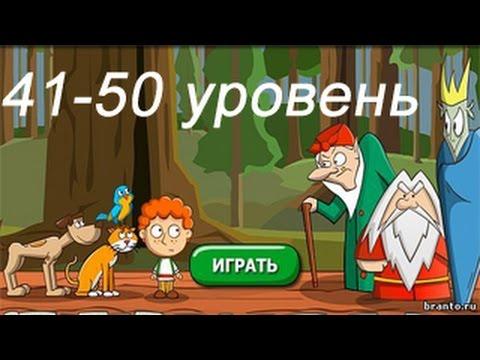 Загадки: Волшебная история - ответы 41-50 уровень. Прохождение 5 эпизода | ВК, Одноклассники .
