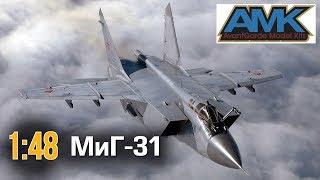 Міг-31 БМ/БСМ Limited Edition :: 1/48 :: AMK :: Розпакування та огляд