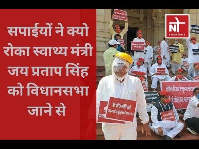 UP-सत्र में सपाईयों ने क्यों रोका स्वाथ्य मंत्री जय प्रताप सिंह को विधानसभा जाने से