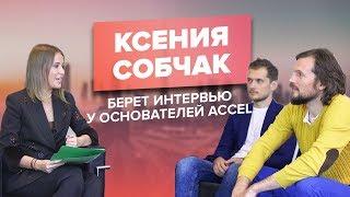 Ксения Собчак берет интервью у основателей ACCEL / Дмитрий Юрченко и Сергей Капустин