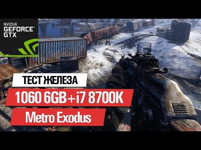 METRO EXODUS ★ GTX 1060 6GB + i7 8700K [ EXTREME SETTINGS 4K ]
