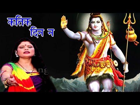 कतिक दिन ना - Kumkum Mishra Songs | Maithili Shiv Bhajan 2017 | Maithili Kanwar song |