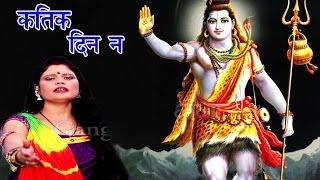 कतिक दिन ना - Kumkum Mishra Songs   Maithili Shiv Bhajan 2017   Maithili Kanwar song  