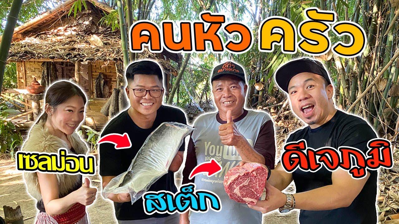 คนหัวครัว ดีเจภูมิมาครัวป่าไผ่ พ่อกินปลาแซลม่อนครั้งแรกในชีวิต l ครัวป่าไผ่ SAN CE