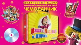 Новогоднее цирковое шоу «Маша и Медведь в цирке» в МВЦ «Крокус Экспо»
