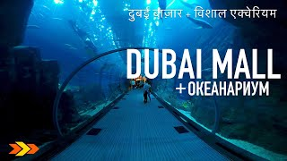 ОАЭ | Мега круто! Гигантский аквариум в Дубай Молл - The Dubai Mall
