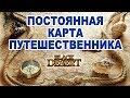 Black Desert (MMORPG - ИГРЫ) - 🌎 Золотая карта: где падает, что дает и 🔨 как сделать в BDO