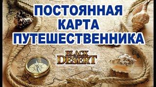 Black Desert (MMORPG - ИГРЫ) -   Золотая карта: где падает, что дает и   как сделать в BDO